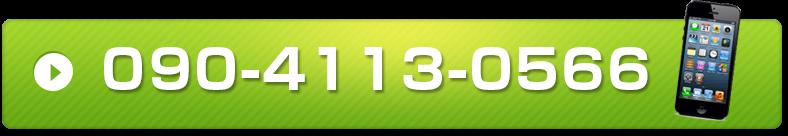 090-4113-0566