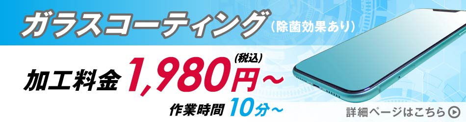 バッテリーの交換 iPhone6バッテリー 3,500円(税別) ※詳細はクリックしてページを閲覧下さいませ。