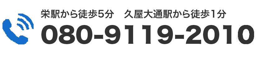 栄駅から徒歩5分・久屋大通り駅から徒歩1分 052-228-9066